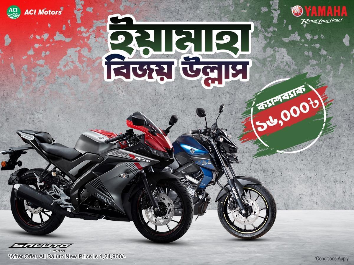 ACI Motors Giving Cash Back Offer For Yamaha Saluto
